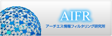 AIFR アーチエス情報フィルタリング研究所